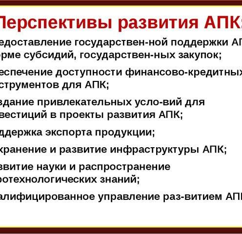 Перспективы развития АПК: