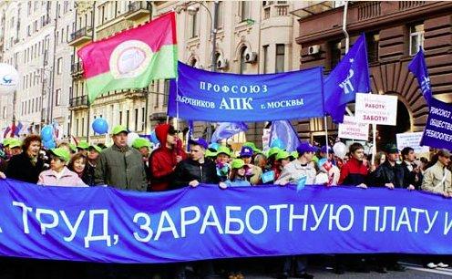 Профсоюз работников АПК